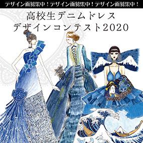 【エントリー募集!!】第2回高校生デニムドレスデザインコンテスト2020