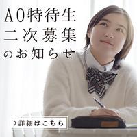 【追加募集】AO特待生選考 二次募集のお知らせ