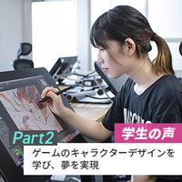 【学生の声】ゲームのキャラクターデザインを学び、夢を実現 Part2