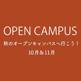 【ご予約はお早めに!】秋のオープンキャンパス情報!!(10月.11月)