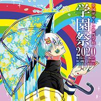【イベント一部入場制限あり】「ハレますように!!中デ学園祭2020」開催