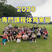 ★専門課程体育実習2020★