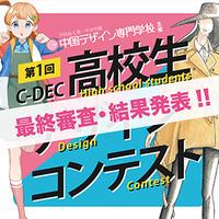 【最終審査結果発表】第1回C-DEC高校生デザインコンテスト2020  各賞発表!