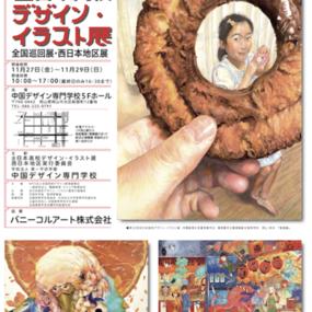 第32回 全日本高校デザイン・イラスト展 西日本地区展開催