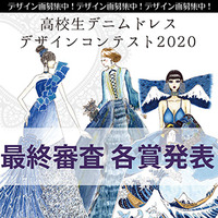 【各賞発表】第2回高校生デニムドレスデザインコンテスト2020最終審査結果発表