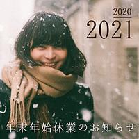 年末年始休業のお知らせ(12月29日〜1月3日)