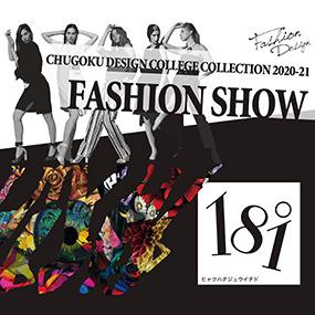 FASHION SHOW 2020-21 ファッションショー 〜181° ヒャクハチジュウイチド〜開催のご案内