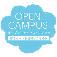 【新高校3年生大歓迎♩】春のオープンキャンパスで夢を叶えよう!!(5月)