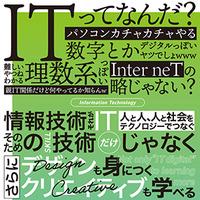 2022年4月スタート!ITデジタルクリエイター科入学生募集中!【2年制専門課程】