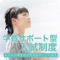 【学費サポート入試制度】最高60万円支給! 2022年度入学生向け