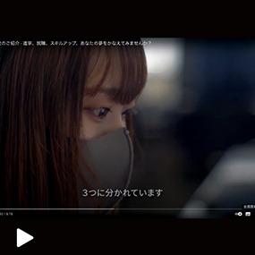 「あなたの夢一緒にかなえましょう」岡山県専門学校紹介PV
