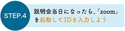 cdc_online_step4.jpg