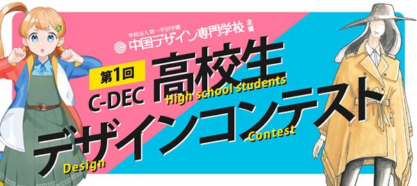 highschool-design-contest2020_banner-h.jpg