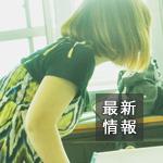 大島よしふみとオンバ・ファクトリー