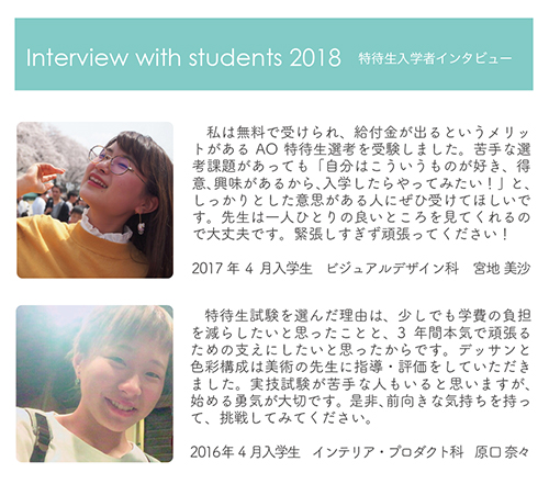 interview2018_tokutai.jpg