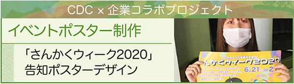 sankaku2020_h.jpg