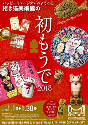 2018hatsumoude_f.jpg