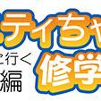 「JAPAN VR Hackathon 2016」受賞!