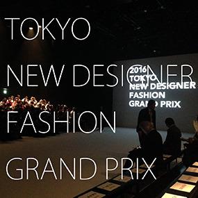 2016 Tokyo新人デザイナーファッション大賞見学 東京研修旅行へ