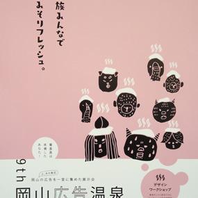 卒業生のグラフィックデザイナー岩井さん来校 イベント説明会開催