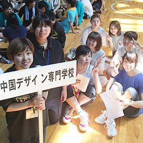 【第27回 岡山県専門学校 交流スポーツ大会 】開催
