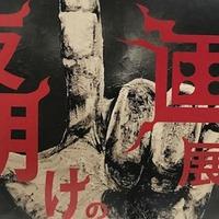 平成26年度卒業生 笹岡君 東京で個展