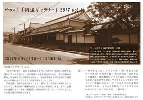 kaidou_p02.jpg