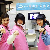 岡山広告温泉2017 ボランティア参加