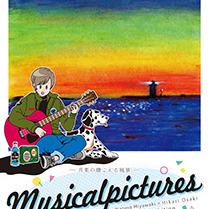 先生と卒業生の2人展 音楽の聴こえる風景 MUSICALPICTURES 開催