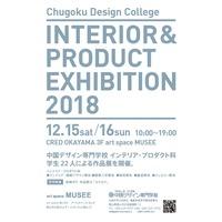 クレド岡山でインテリア・プロダクト科が展示会をします!