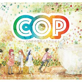 [COP コップの中の世界に入り込むと...]松居ゼミグループ展開催