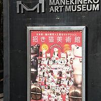 招き猫美術館/招き猫と子の年賀状コンテスト開催_ビジュアルデザイン科1年生作品出品