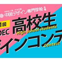 高校生デニムドレスデザインコンテスト2019 最終審査発表(C-DEC高校生デザインコンテスト2020開催決定!)