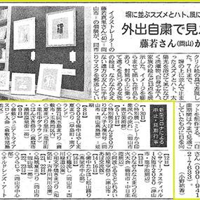 本校卒業生の絵画展お知らせ(イラストレーター藤若真里さん)