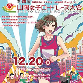 山陽女子ロードレースポスターデザイン