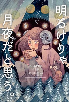 matsuura_dm1.jpg